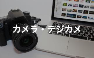 カメラ・デジカメ